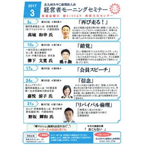 2017年3月の「経営者モーニングセミナー」の御案内です!〜北九州みや...