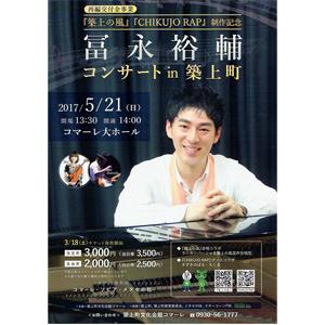『築上の風』『CHIKUJO RAP』制作記念「冨永裕輔コンサート in 築上町」が開催されます!