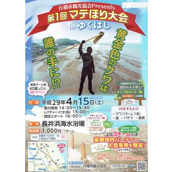 第1回マテほり大会 in 行橋 〜 行橋市観光協会