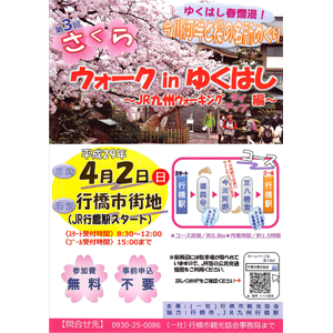 第3回さくらウォーキング in ゆくはし 〜 行橋春爛漫!今川河畔と桜...