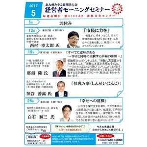 2017年5月の「経営者モーニングセミナー」の御案内です!〜北九州みや...