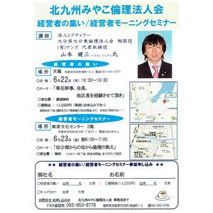 「6/22(木)経営者の集い」「6/23(金)経営者モーニングセミナー...