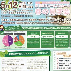 想 苅田フューネラルホール「春の見学会」のご案内です!