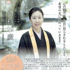 真宗大谷派 僧侶/アナウンサー 川村妙慶 講演会