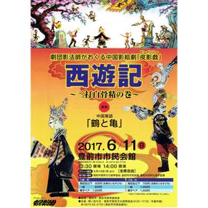 【影絵劇】西遊記〜三打白骨精の巻〜/豊前市市民会館