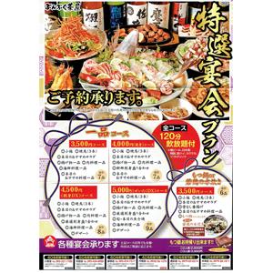 ●特選宴会プラン●ぶんぶく茶屋 行橋店/苅田店
