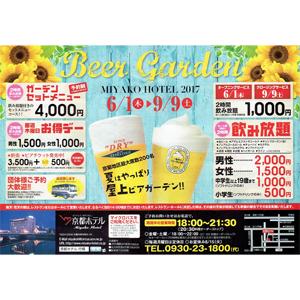 【屋上ビアガーデン】京都ホテル 屋上ビアガーデン 2017