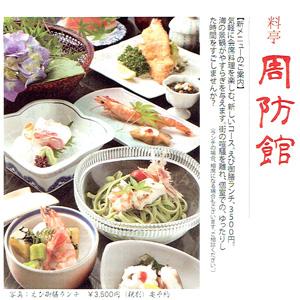 【新メニューのご案内】〜料亭 周防館(行橋市)