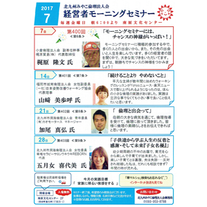2017年7月の「経営者モーニングセミナー」の御案内です!〜北九州みや...