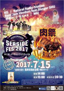 """【入場無料】ゆくはしシーサイドフェスティバル2017/""""音楽""""と""""肉""""..."""