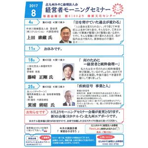2017年8月の「経営者モーニングセミナー」の御案内です!〜北九州みや...