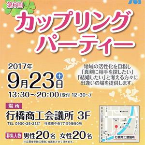 第6回カップリングパーティー 〜 行橋法人会青年部会
