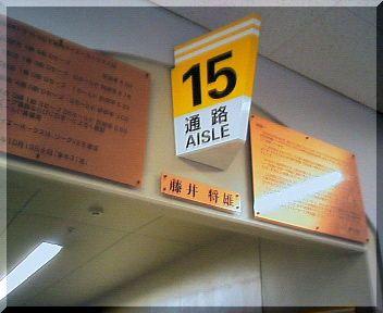 ★福岡ダイエーホークス藤井将雄投手背番号15★僕は君を忘れない...
