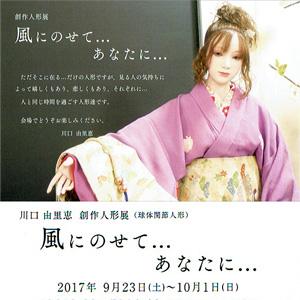 【入場無料】川口由里恵 創作人形展「風にのせて...あなたに...」...