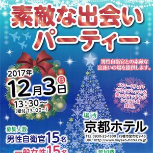 ★素敵な出会いパーティー★〜群青の会 主催
