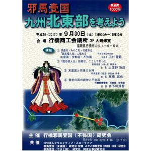 【講話】邪馬壹国 九州北東部を考えよう