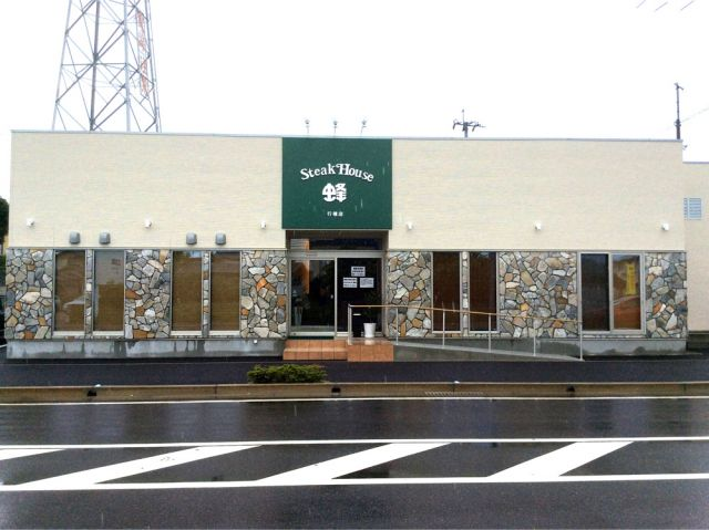 ステーキハウス蜂 行橋店