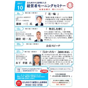 2017年10月の「経営者モーニングセミナー」の御案内です!〜北九州み...