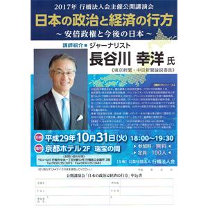 【参加無料!】日本の政治と経済の行方〜安倍政権と今後の日本〜/2017...