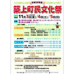 平成29年度◆築上町民文化祭