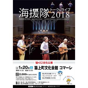 海援隊トーク&ライブ2018 〜 築上町文化会館コマーレ