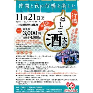 【豪華賞品が当たる!】第2回 行橋はしご酒大会!!