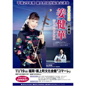 ★コンサート★世界最高峰 二胡奏者 姜健華(ジャン・ジェン・ホワ)コンサート