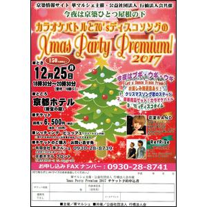 ★カラオケバトル&70''''sディスコソングの「クリスマスパーティープレミアム 2017」