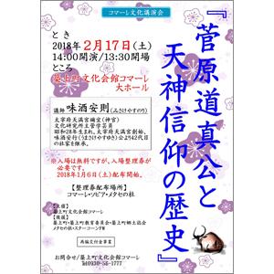 【入場無料】講演会/菅原道真公と天神信仰の歴史