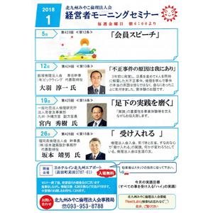 【入場無料】2018年1月の「経営者モーニングセミナー」の御案内です!...