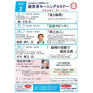 【入場無料】2018年2月の「経営者モーニングセミナー」の御案内です!〜北九州みやこ倫理法人会