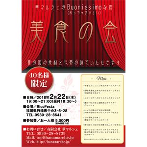 【大好評】華マルシェ主催「美食の会」〜華マルシェのBuonissimo(めっちゃおいしい)な夜