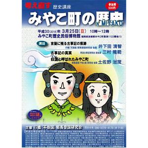 ★考え直す歴史講座★みやこ町の歴史 IN MIYAKO