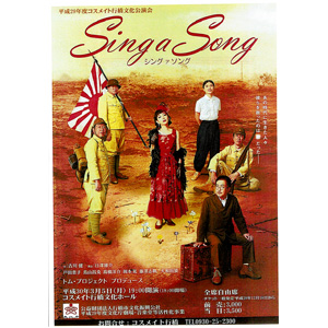★コスメイト行橋文化公演会★「Sing a Song」(出演:戸田恵子...