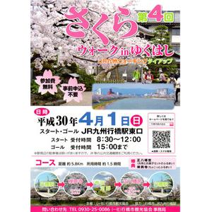 【参加費無料&特典あり!】第4回さくらウォークinゆくはし 〜 JR九...