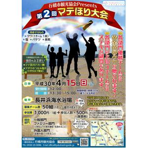 ★第2回★マテほり大会 〜 行橋市観光協会