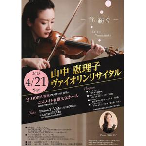 ◆リサイタル◆山中恵理子 ヴァイオリンリサイタル