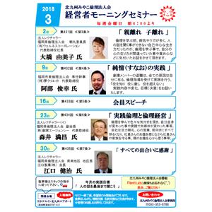 【入場無料】2018年3月の「経営者モーニングセミナー」の御案内です!...