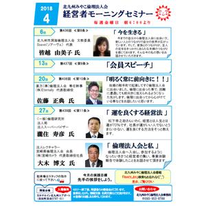 【入場無料】2018年4月の「経営者モーニングセミナー」の御案内です!〜北九州みやこ倫理法人会