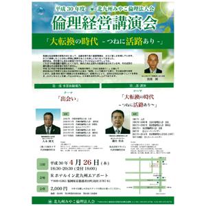 「平成30年度 倫理経営講演会」〜北九州みやこ倫理法人会