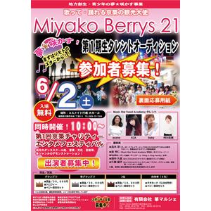 ★タレントオーディション★Miyako Berrys 21 第1期生タレントオーディション 参加者募集のお知らせ!