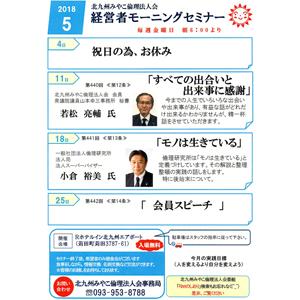 【入場無料】2018年5月の「経営者モーニングセミナー」の御案内です!〜北九州みやこ倫理法人会