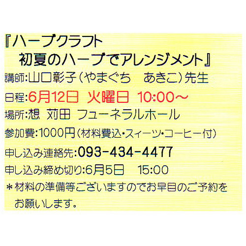 ◆ハーブクラフト◆「ハーブクラフト/初夏のハーブでアレンジメント」プチカルチャー教室
