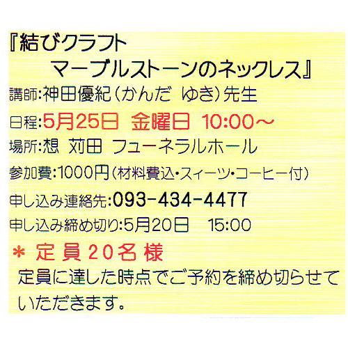 ★限定20名★「結びクラフト マーブルストーンのネックレス」Asian knot〜プチカルチャー教室