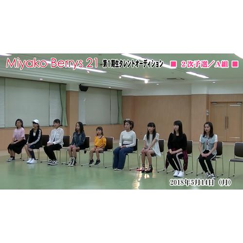歌って踊れる京築の観光大使「MiyakoBerrys21」二次予選模様