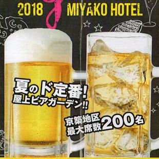 夏のド定番!「屋上ビアガーデン」京築地区最大席数200名!京都ホテルのビアガーデン|行橋市
