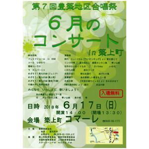 ★入場無料★第7回豊築地区合唱祭 6月のコンサート in 築上町