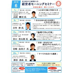 【入場無料】2018年6月の「経営者モーニングセミナー」の御案内です!〜北九州みやこ倫理法人会