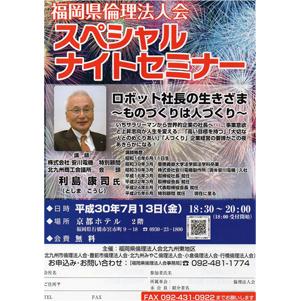 【無料】7月13日(金)「スペシャルナイトセミナー」/主催:福岡県倫理法人会北九州東地区
