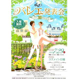 【入場無料】バレエ発表会 〜 雨矢良子バレエスタジオ